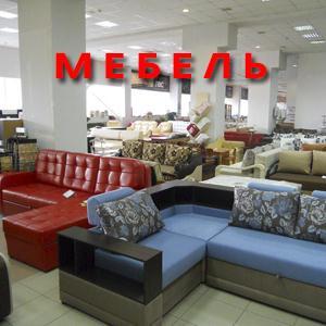 Магазины мебели Вили