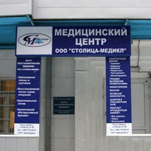 Медицинские центры Вили