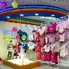 Детские магазины в Виле